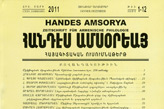 http://ebulletin.aua.am/files/2012/08/Handes-Amsorya_Page_1.jpg